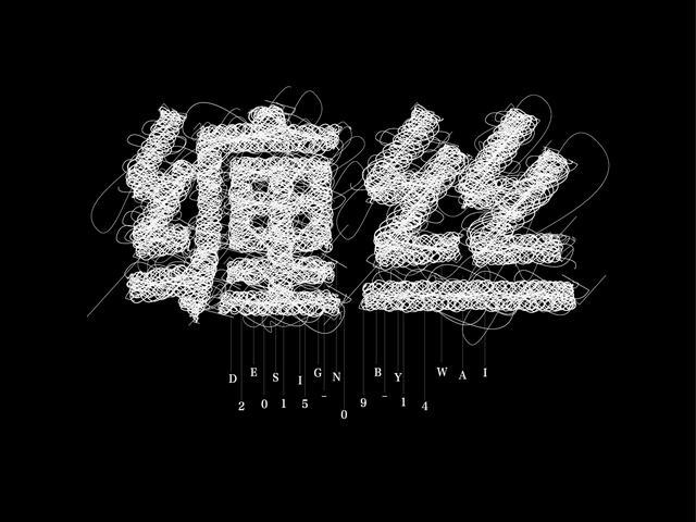 Illustrato制作缠丝字
